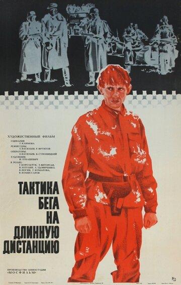 Тактика бега на длинную дистанцию (1978) полный фильм онлайн