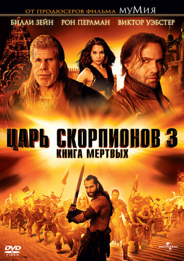 ���� ���������� 3: ����� ������� (The Scorpion King 3: Battle for Redemption)