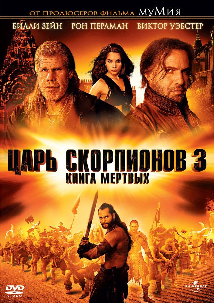 Царь скорпионов 3: Книга мертвых (2012)