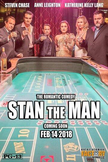 Парень Стэн (Stan the Man)