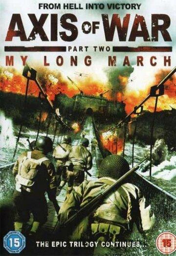 Ось войны. Часть вторая: Мой долгий марш (Axis of War: My Long March)