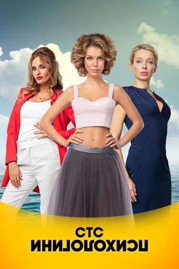 Психологини 2 сезон все 1-21 серии смотреть онлайн бесплатно (2019)