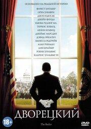 Смотреть Дворецкий (2013) в HD качестве 720p