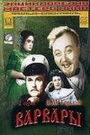 Постер к фильму Варвары (1953)