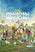 Ивановы-Ивановы (сериал)
