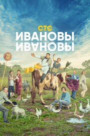 Ивановы-Ивановы (2017) смотреть онлайн фильм в хорошем качестве 1080p