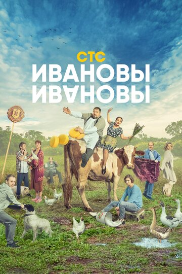Сериал Ивановы Ивановы 5 сезон 1,2,3,4,5 серия смотреть онлайн
