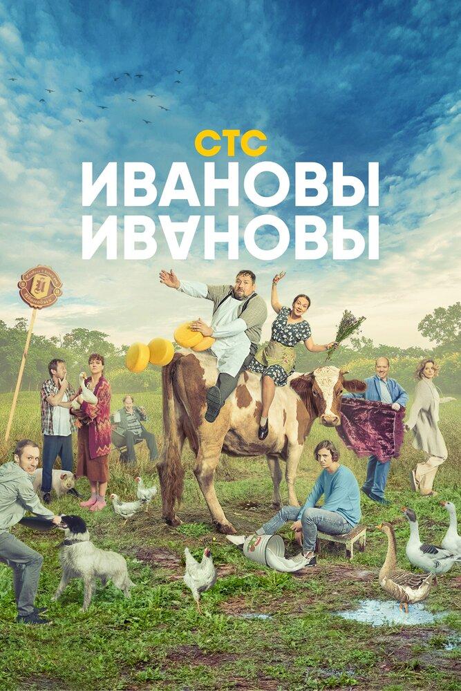 Ивановы-Ивановы (2019)