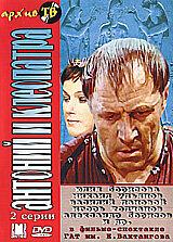 Антоний и Клеопатра (1980)