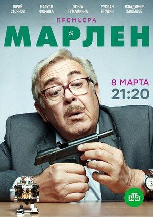 Марлен сериал 2021 на НТВ все серии