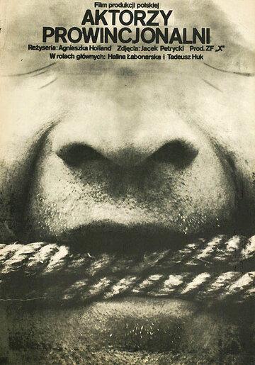 Провинциальные актеры (1978)