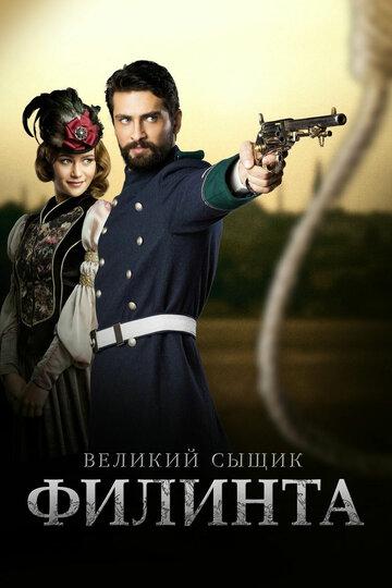 Сериал Великий сыщик Филинта / Filinta (сезон 1) смотреть онлайн