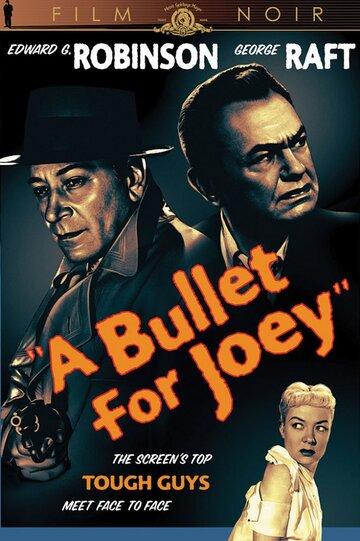 Пуля для Джоуи 1955 | МоеКино