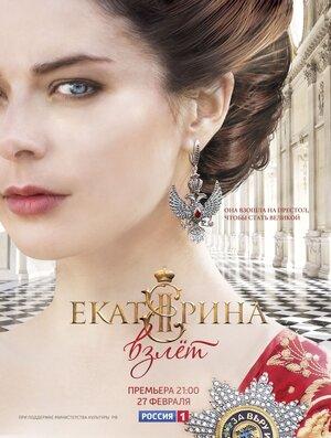 Екатерина взлет 2 сезон смотреть все серии бесплатно