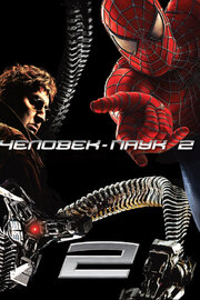 Смотреть онлайн Человек-паук 2