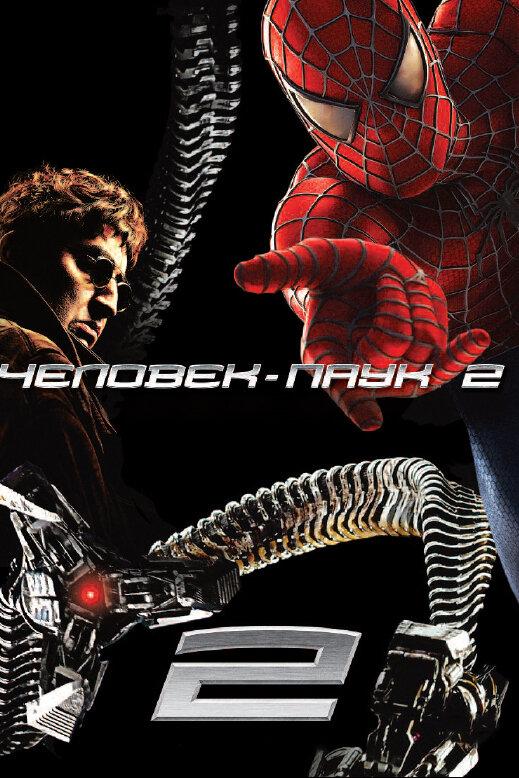Человек-паук 2 (2004) - смотреть онлайн