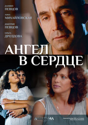 Ангел в сердце (2013)