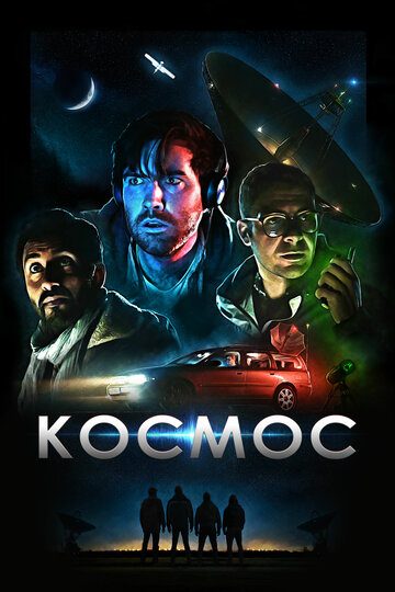Космос 2019 | МоеКино