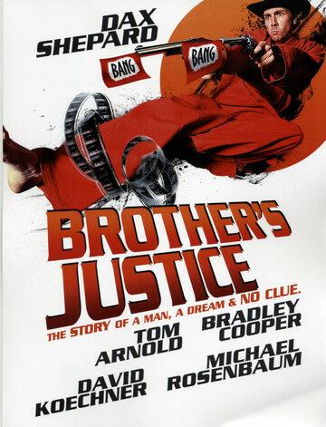 Смотреть онлайн Братская справедливость