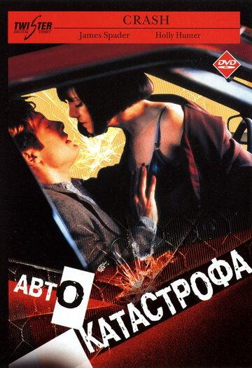 Автокатастрофа (1996)