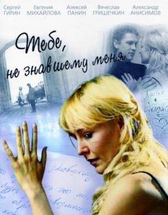Тебе, не знавшему меня (2005) полный фильм