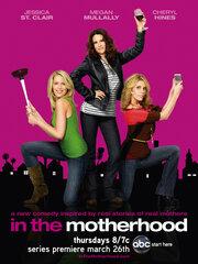 Смотреть онлайн Материнство