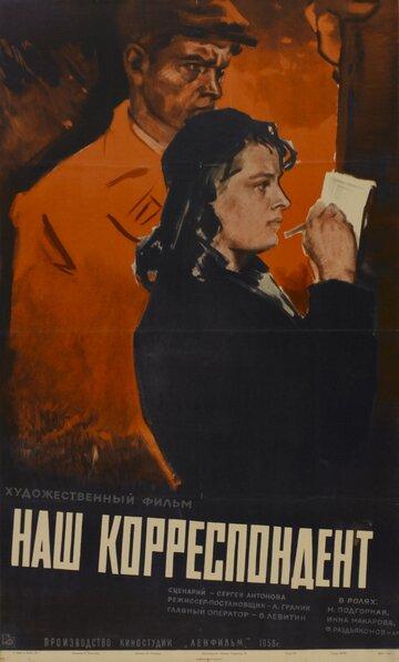 Наш корреспондент (1958) полный фильм