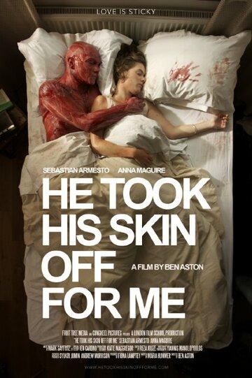 Он снял свою кожу ради меня (He Took His Skin Off for Me)