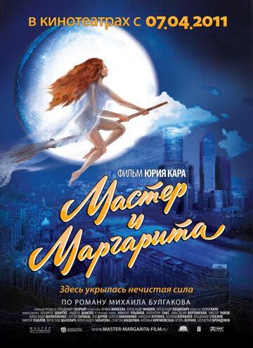 Мастер и Маргарита (1994) полный фильм
