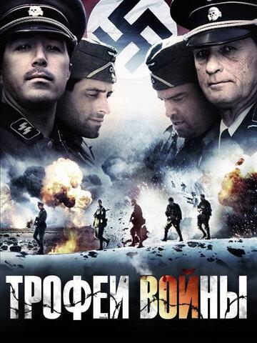 Трофеи войны (2009)
