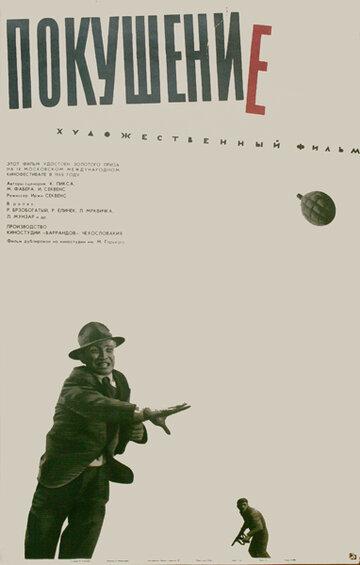 Покушение (1964)