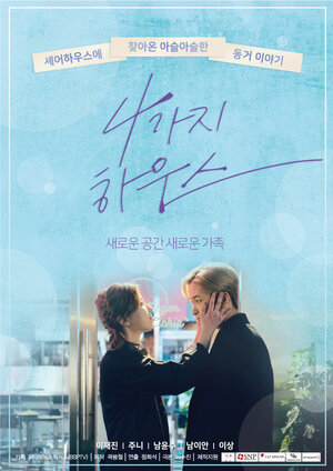 300x450 - Дорама: Дом для четверых / 2018 / Корея Южная