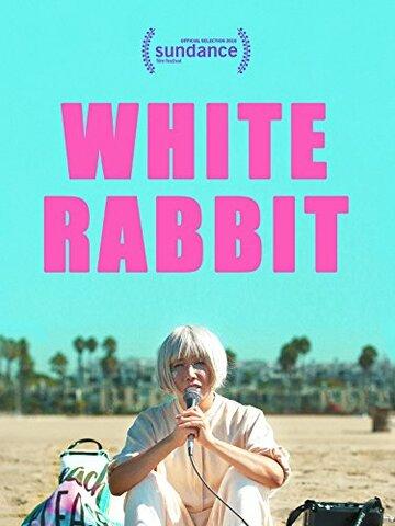 Белый кролик / White Rabbit. 2018г.