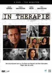 Терапия (2010)