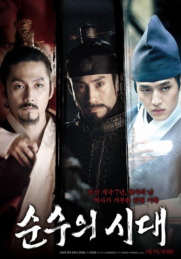 839190 - Эпоха невинности ✸ 2015 ✸ Корея Южная