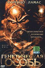 Генетическая особь (2004)
