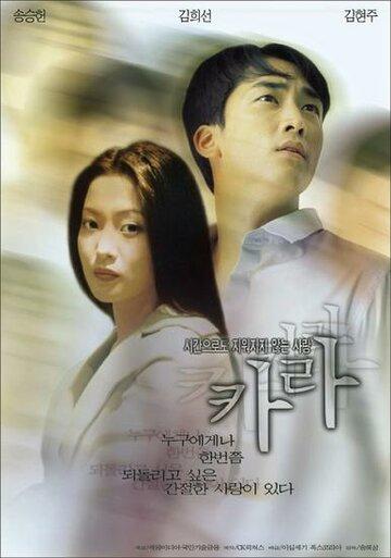 Калла (1999)