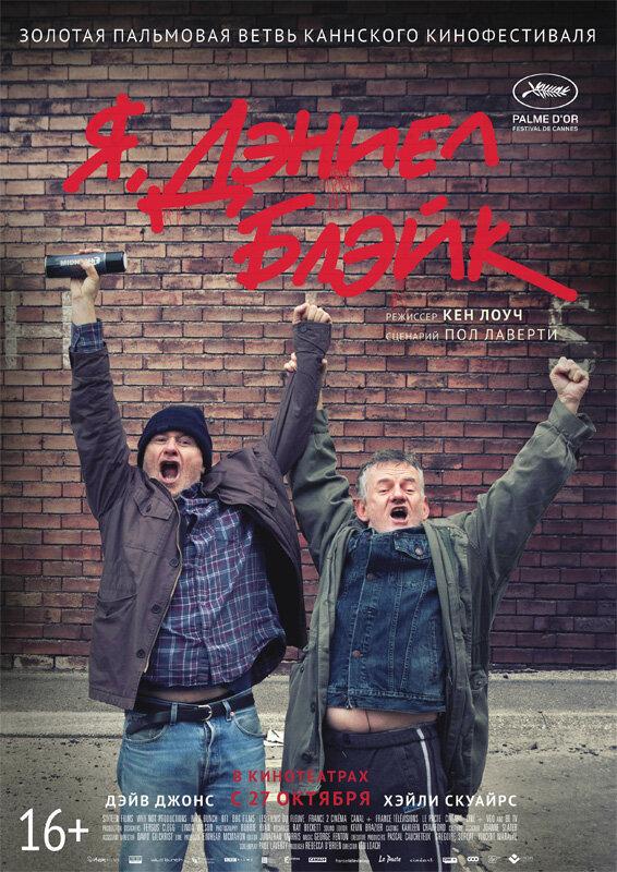 Отзывы к фильму – Я, Дэниел Блэйк (2016)