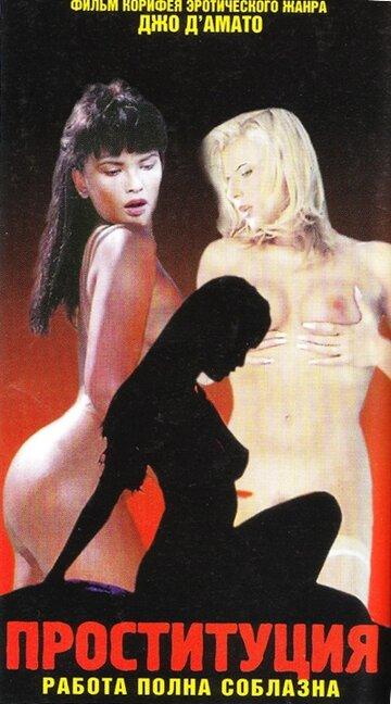 Проституция (1978)