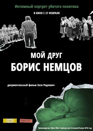 Фильм Мой друг Борис Немцов