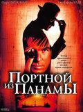 Портной из Панамы (2001)