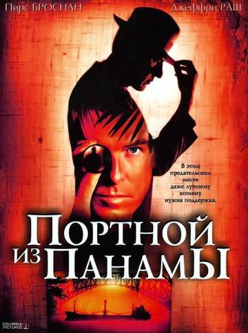 Постер к фильму Портной из Панамы (2001)