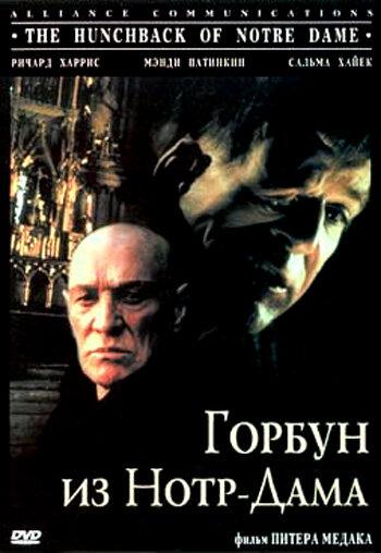 Горбун из Нотр-Дама (1997)