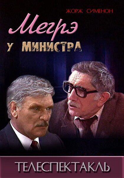 Фильмы Мегрэ у министра