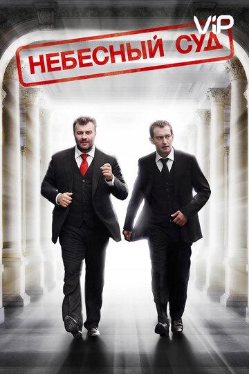 Небесный суд (2012) - смотреть онлайн