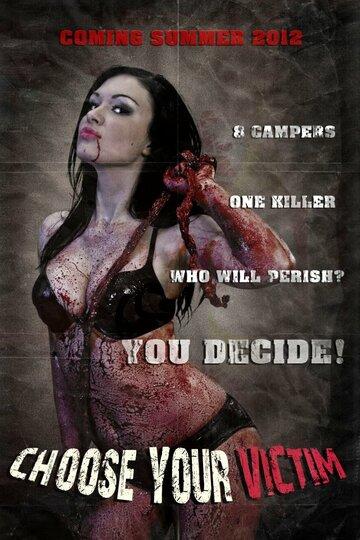 Выбери свою жертву (Choose Your Victim)