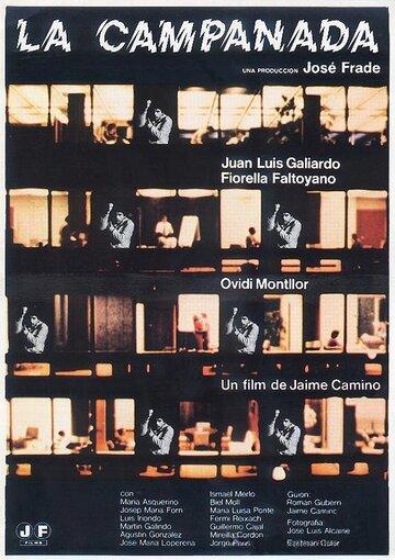Удар колокола (1980)