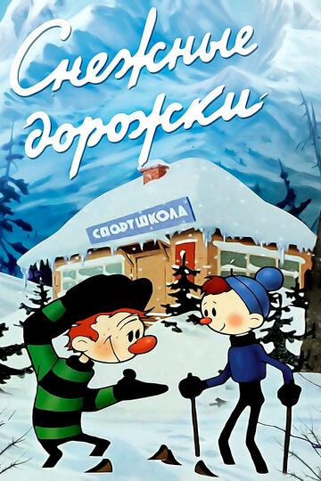Снежные дорожки (1963)