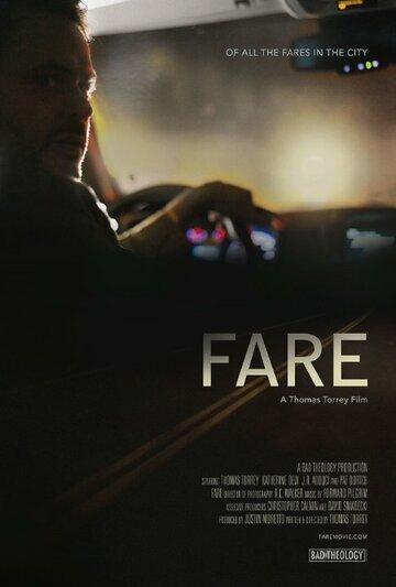 Плата за проезд / Fare (2016)