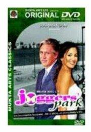 Парк бегунов (2003)